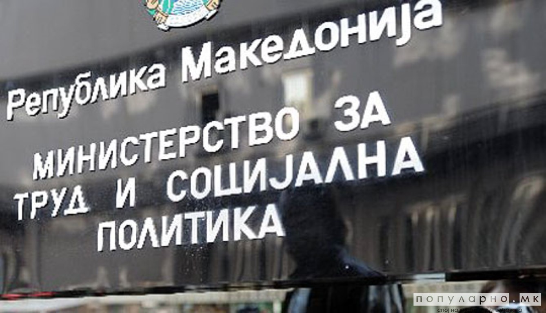 Велики петок 10 април - неработен за граѓаните од православна веросиповед