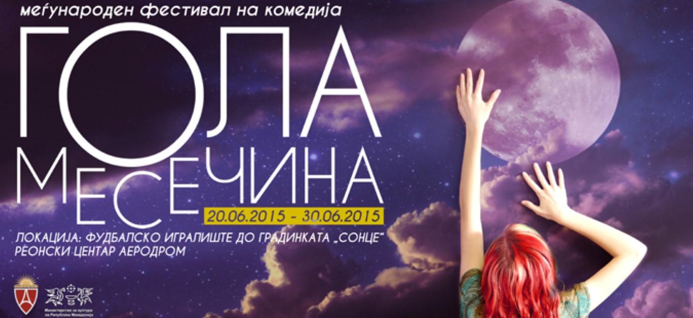 """Општина Аеродром: Почнува фестивалот """"Гола месечина"""""""
