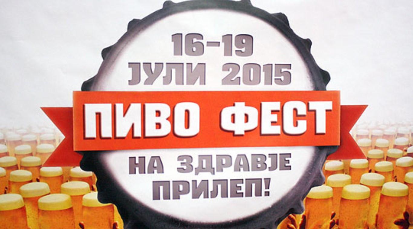 """Прилепски """"Пивофест"""" годинава од 16 до 19 јули: Погледнете кој ќе настапува"""
