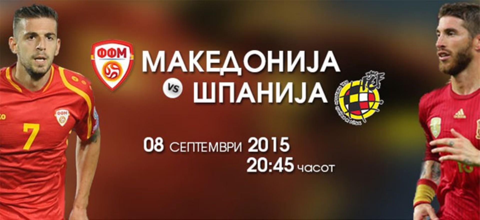ФФМ одреди популарни цени за натпреварот Македонија - Шпанија