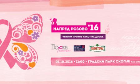 Со симболична хуманитарна трка против ракот на дојка