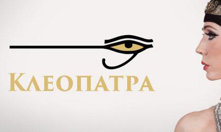 """ПРЕМИЕРА НА """"КЛЕОПАТРА"""": Примабалерината Мијалкова вечерва ќе го одбележи 25-годишниот јубилеј"""