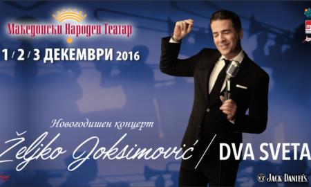 Предновогодишно џез уживање со Жељко Јоксимовиќ во МНТ (ВИДЕО)