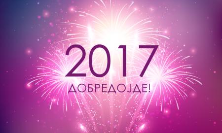 Среќна Нова 2017 година!
