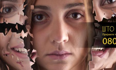 """Кампања за борба против трговијата со луѓе на """"Отворена порта"""""""
