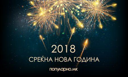 Среќна Нова 2018 година!