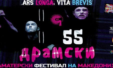 Почнува 55. Драмски аматерски фестивал во Кочани