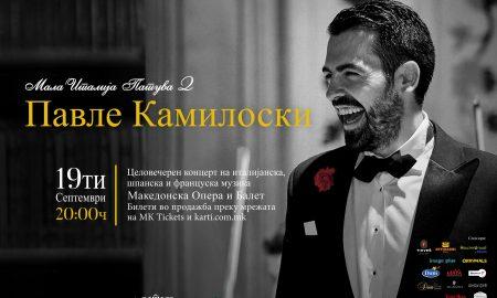 """Септември во звуците на """"Мала Италија патува 2"""" со Павле Камилоски"""